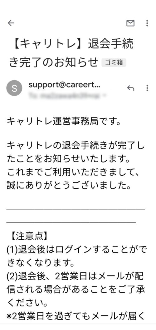 退会確認メール