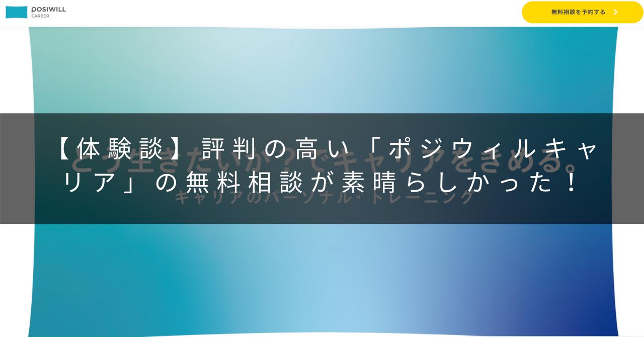 【体験談】評判の高い「ポジウィルキャリア」の無料カウンセリングが素晴らしかった!