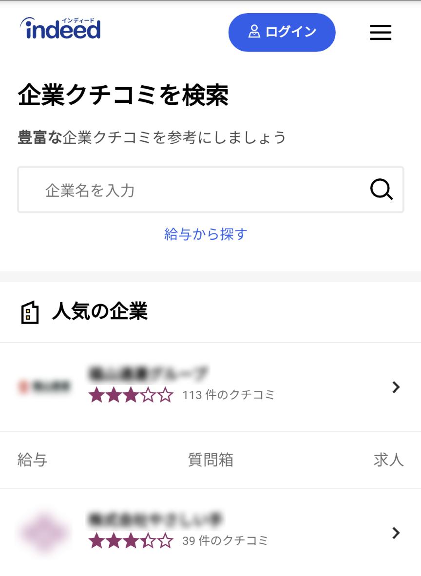企業クチコミ検索