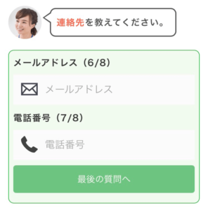 マジキャリ メルアド・電話番号入力